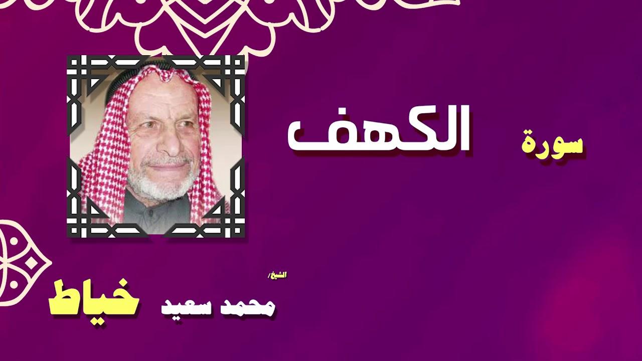 القران الكريم بصوت الشيخ محمد سعيد خياط | سورة الكهف