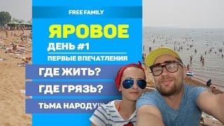 ЯРОВОЕ 2016 - день первый #ЯРОВОЕ(Первый день нашего отдыха на соленом озере в Яровом! На въезде в город мы узнали стоимость аренды жилья..., 2016-07-09T09:38:29.000Z)