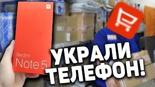 Aliexpress угрожает убийством!Украли телефон Почта России redmi note 5