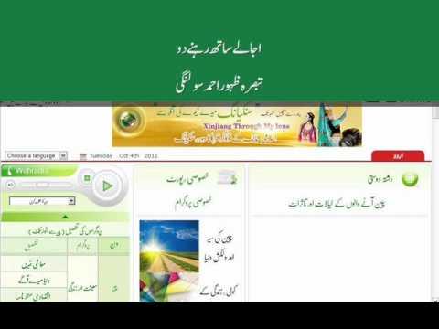 China Radio International Urdu Service Sab Rang Program