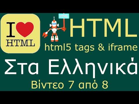 HTML στα ελληνικά 7/8 (html5 Tags, Iframe)