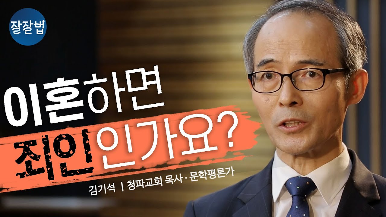 이혼하면 죄인인가요?  하나님도 우리가 행복하길 원하시잖아요ㅣ청파교회 김기석 목사ㅣ이혼, 부부관계, 성서의 정신ㅣ잘잘법 ep.13