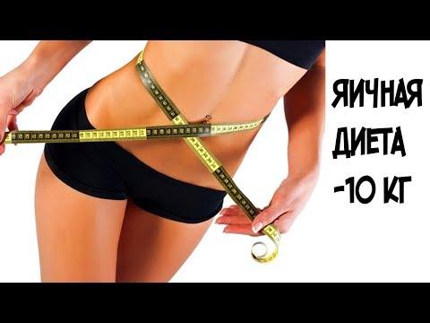 Как похудеть на 10 кг за 2 недели/Яичная диета