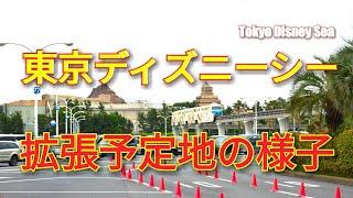 【東京ディズニーシー★8番目のテーマポート】大規模開発エリアの現在 2018/06/16