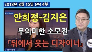 4부 안희정-김지은 무의미한 소모전 「디자이너」는 목적 달성! [정치분석] (2018.08.15)