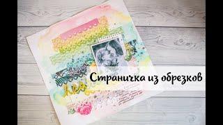 Скрапбукинг: Страничка из обрезков / Видео