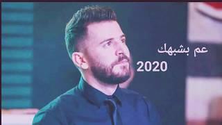 حسام جنيد 2020  عم بشبهك _ أغنية مسربة _ جديد _