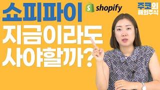 '아마존의 라이벌' 쇼피파이(Shopif…