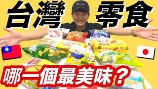 日本人對台灣零食的印象是... 哪一個最美味?! Are Taiwanese snacks delicious?*EN subtitled