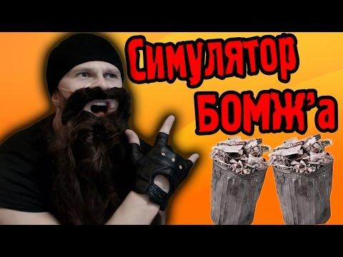 видео: СИМУЛЯТОР БОМЖА - Beneath the Cardboards