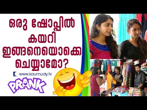 Mischievous prank in textile shop | Oh My God EP #30 | Kaumudy TV