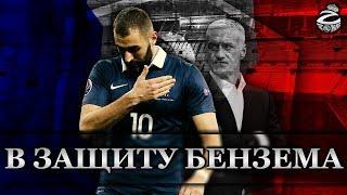 В защиту Карима Бензема Заслужил ли вызов в сборную Франции