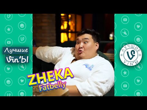 Лучшие Казахстанские ВайнЫ Жека Фатбелли подборка I Best Kazakhstan Vine Zheka Fatbelly
