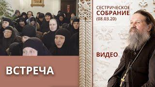 Встреча. Сестрическое собрание (08.03.20)