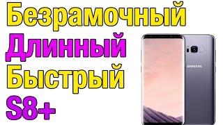 Samsung Galaxy S8+. Безрамочный телефон, обзор на русском