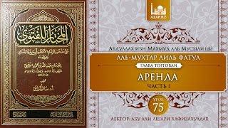 «Аль-Мухтар лиль-фатуа» - Ханафитский фикх. Урок 75. Аренда, часть 1 | www.azan.kz