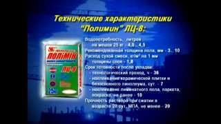 Полимин - Укладка наливных полов. Технология. Видео Урок - Сделай Сам.(, 2013-06-19T09:42:31.000Z)