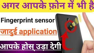 secret trick for fingerprint sensor |fingerprint sensor tricks