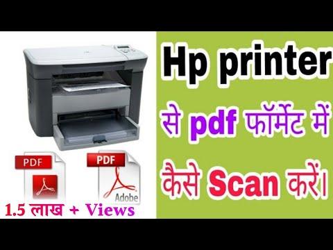 How To Scan Pdf On Hp Printer !! Hp प्रिंटर से Pdf फॉरमेट में कैसे स्कैन करें।