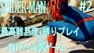 [LIVE] 【PS4スパイダーマン】最高難易度+縛りプレイ&罰ゲーム!?【#2】