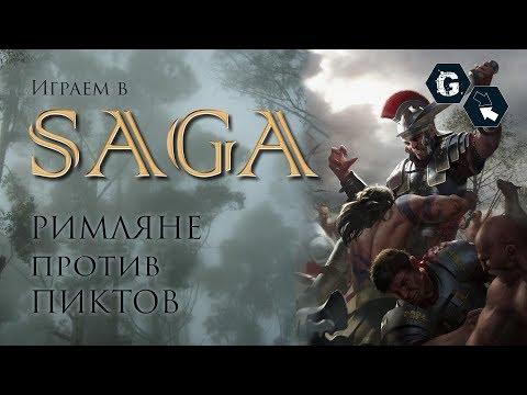 Saga:  Battle Report.  Римляне против Пиктов.
