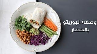 Veggie Burrito Recipe With Thea | وصفة البوريتو بالخضار مع تيا