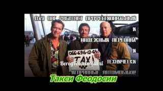 Феодосия такси. Симферополь. По Крыму - beregfeo.com(, 2013-04-22T12:31:50.000Z)