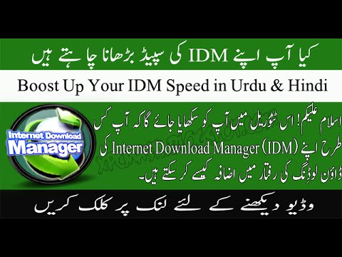 idm latest blogspot