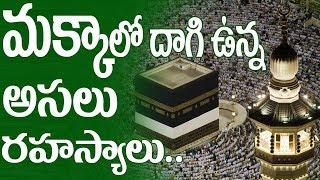 Makka Madina History & Unknown Facts || మక�...