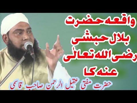 Waqia Hazrt Bilal  rz by Mufti Aqeel Ur Rehman Qasmi