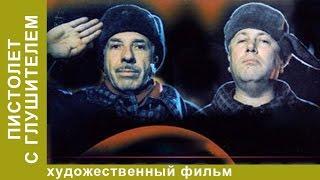 Пистолет с Глушителем (1993). Фильм. Эксцентричная Комедия. StarMedia