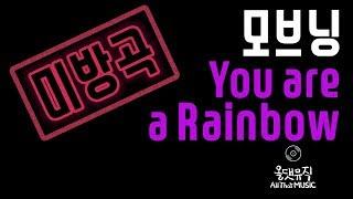 [미방곡] 모브닝 - You are a Rainbow [올댓뮤직(All That Music)]