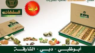 al kasir sweets