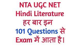 UGC NET Hindi Literature 101 Most Important Question-Answer For 8 July 2018(हिंदी साहित्य का इतिहास)