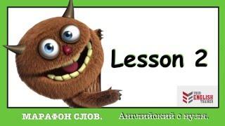 Урок английского языка. Английский с нуля. Марафон слов 2.