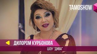"""Дилором Курбонова - Шоу """"Дива"""" (5.04.2018)"""