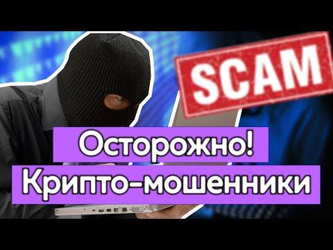 Новый вид мошенничества с криптовалютой
