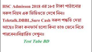 HSC Admission 2018 এর ১৮৫ টাকা পাঠানোর সকল নিয়ম Teletalk,DBBL,Sure Cash একসাথে জেনে নিন।।