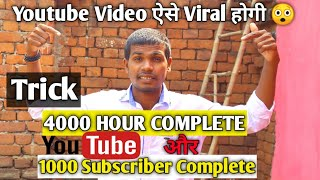 4000Hour Watch Time Complete 😲॥ Youtube Video ko aise karo Viral ॥ Tech With Sanatan