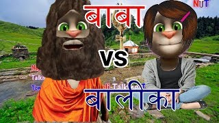 nepali talking tom baba vs balika comedy video talking tom nepali