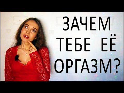 Твои 9 плюсов от женских оргазмов. Зачем доводить девушку до оргазма