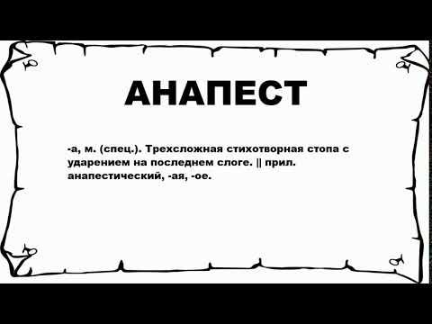 АНАПЕСТ - что это такое? значение и описание