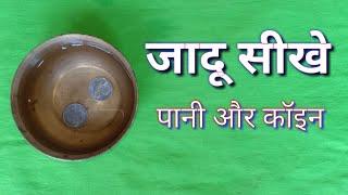 Jadu sikhe. बिना टच किए पानी के अंदर से कॉइन निकालने का जादू