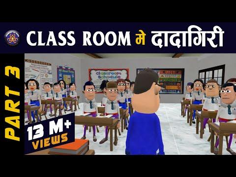 MAKE JOKE ON || CLASS ROOM ME DADAGIRI PART 3  || TEACHER VS STUDENT (KOMEDY KE KING NEW VIDEO)