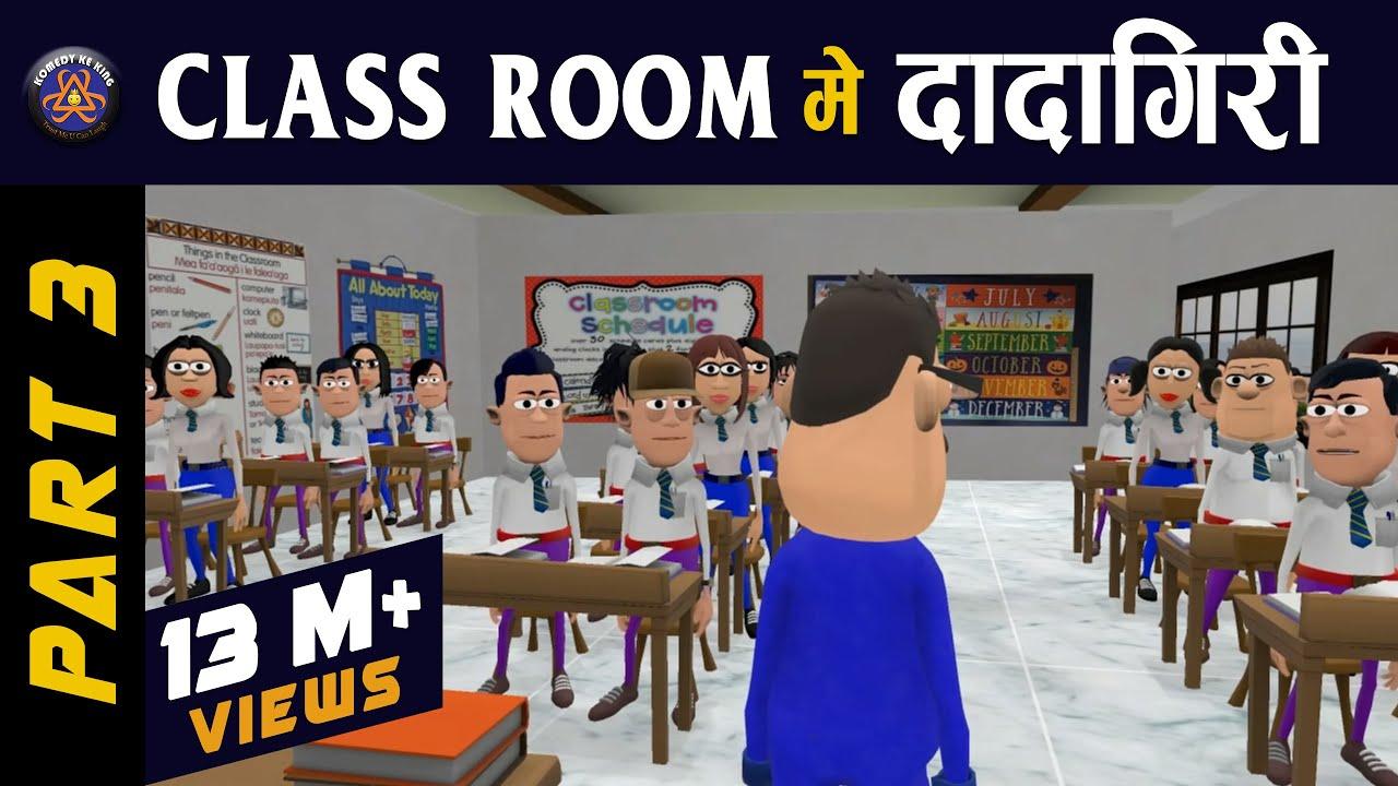 KOMEDY KE KING || CLASS ROOM ME DADAGIRI PART 3  || TEACHER VS STUDENT (KOMEDY KE KING NEW VIDEO)