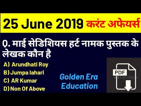 Repeat 25 june 2019 current affairs quiz in hindi | Daily current