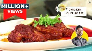 Chicken Ghee Roast | चिकन घी रोस्ट | Kundapur style Chicken Ghee Roast | Chef Ranveer Brar