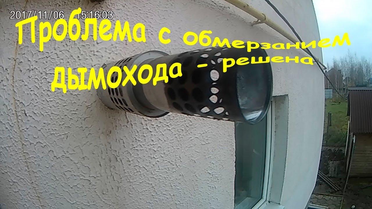 Дефлектор. Волпер из нержавеющей стали для дымохода. - YouTube