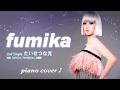 『たいせつな光』映画〜はやぶさ〜  fumika   ♪ Piano&GarageBand cover