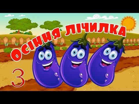 Осіння лічилка. Вчимося рахувати. Розвиваючі мультфільми для дітей українською.